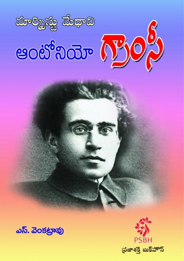 Marxist Medhavi Antonio Gramsci